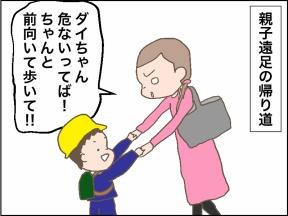 【4コマ漫画】最初で最後の親子ふたり遠足