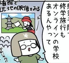 オンライン修学旅行!?