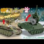 戦車の中に猫が~!「猫戦シャー2」ガチャフィギュア登場!今度は日本・ロシア軍!