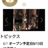 『「MONA BAR」仙台駅前店に潜入捜査①』の画像
