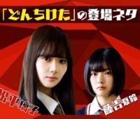 【欅坂46】松平璃子・藤吉夏鈴で「どんちけた」披露!
