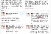 「蓮舫さんって父親の没年が毎回違うけど何人いるんですか?」→バレー女子日本代表も真っ青の速攻ブロック
