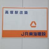 『高塚駅がリニューアル工事中!なんと改築ではなく新駅舎を建ててるみたい』の画像
