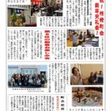 『桔梗町会広報紙「各部だより」2月号』の画像