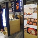『ラーメン海鳴 名古屋驛麺通り店@名古屋市中村区名駅』の画像