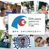 『お隣の磐田市が合併10周年!記念イベントや企画が盛り沢山になるみたい』の画像