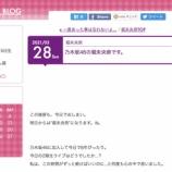 『超速報!!!これは泣ける・・・堀未央奈、乃木坂46在籍最後のブログを更新!!!!!!『皆さんに出会えて本当によかった・・・』』の画像