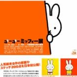 『(番外編)ゴーゴーミッフィー展 明日から松屋銀座で開催!』の画像