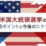 『岡三オンライン証券へ突撃取材!』の画像