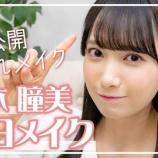 『[ノイミー] いこのいch『【初公開】鈴木瞳美の毎日メイクを紹介します♡』メンバー反応など…』の画像