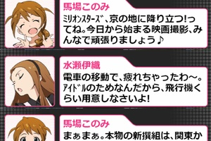 【グリマス】イベント「幕末! アイドル新撰組」ショートストーリーまとめ